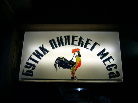 Lviv, boutique Meca